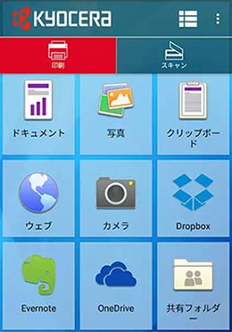 京セラ無料アプリのスクリーンショット