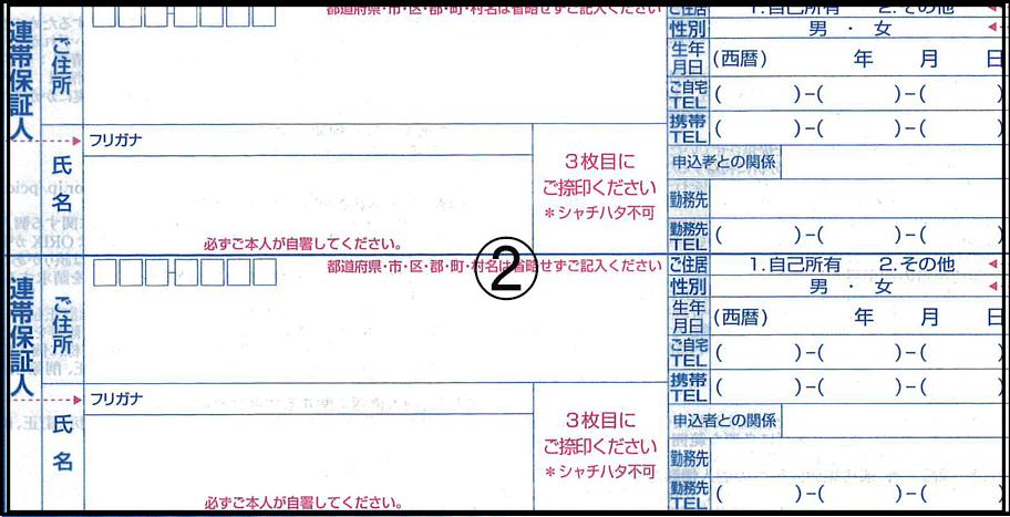 複合機・コピー機のリース契約書 連帯保証人