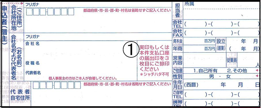 複合機・コピー機のリース契約書 申込者