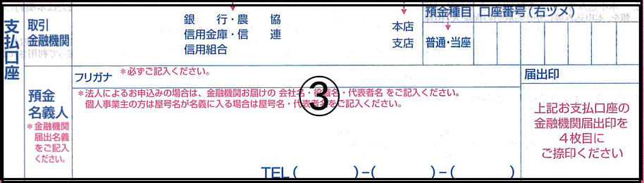 複合機・コピー機のリース契約書 口座