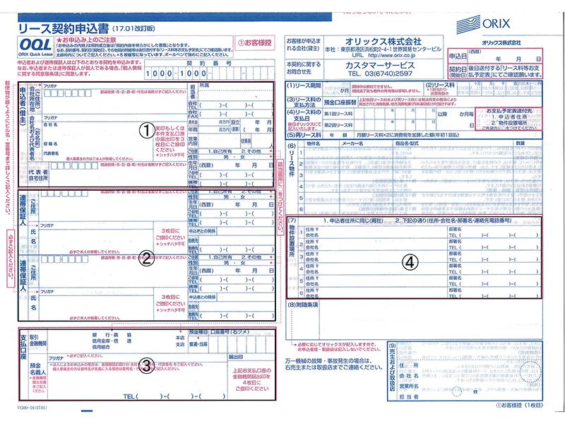 複合機・コピー機のリース契約書の見方と4項目の記入例