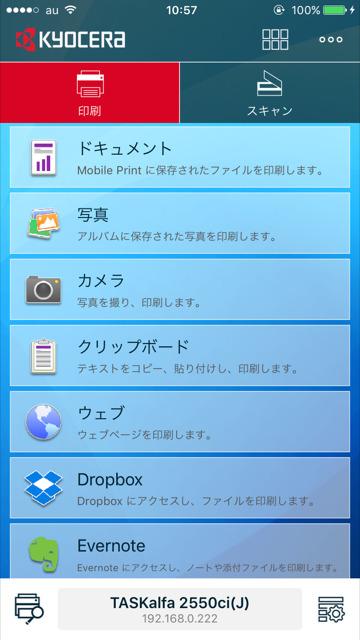 京セラMobilePlintのスクリーンショット