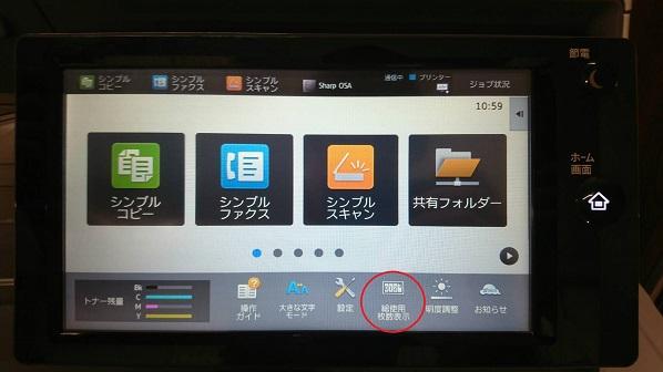 シャープ MX-2650のカウンター確認