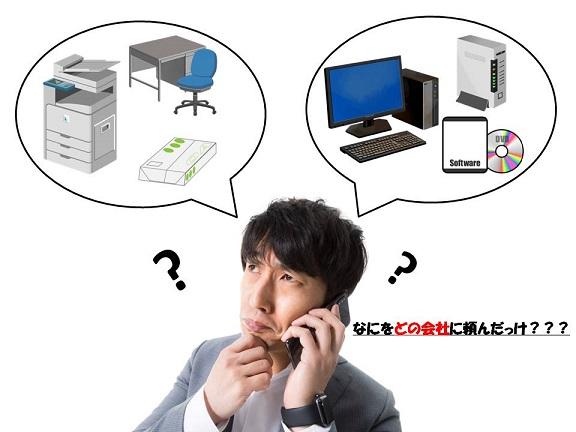 オフィス機器と事務用品を別で頼んでませんか?
