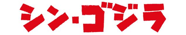 シン・ゴジラのタイトルロゴ