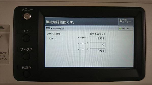 富士ゼロックス DocuCentre-Ⅴ C2263のカウンター確認