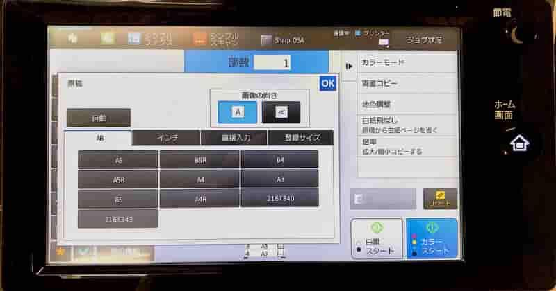 シャープ複合機 画像の向きやサイズの設定画面