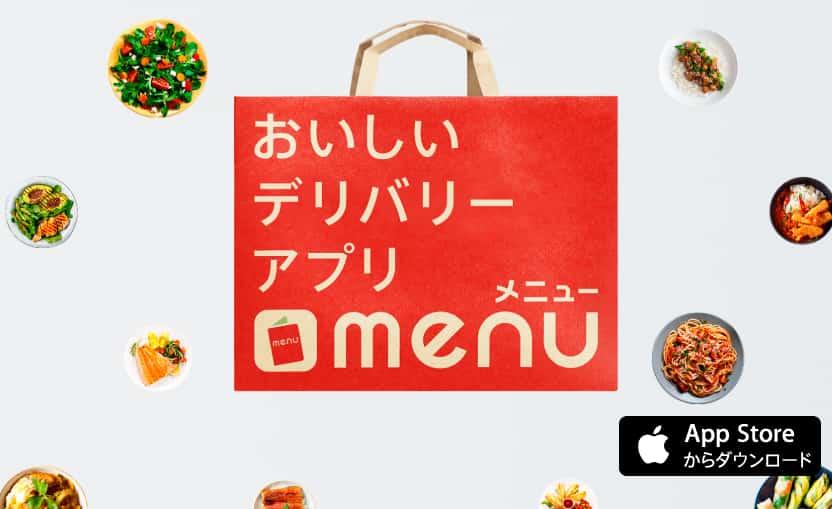 menuトップ画像