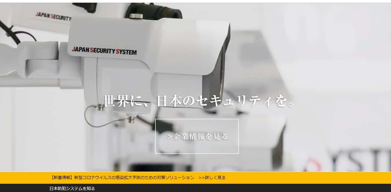 日本防犯システムの公式ページ画像