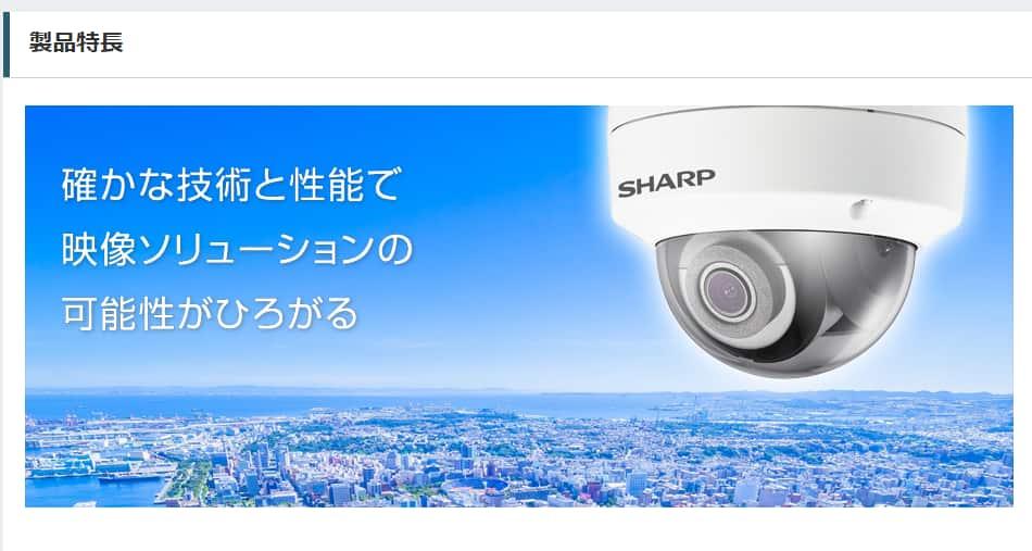 シャープ公式ホームページ画像