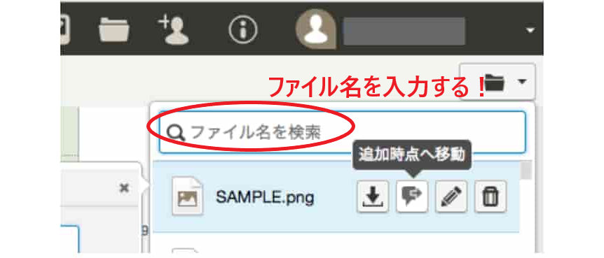 ファイル検索の画面