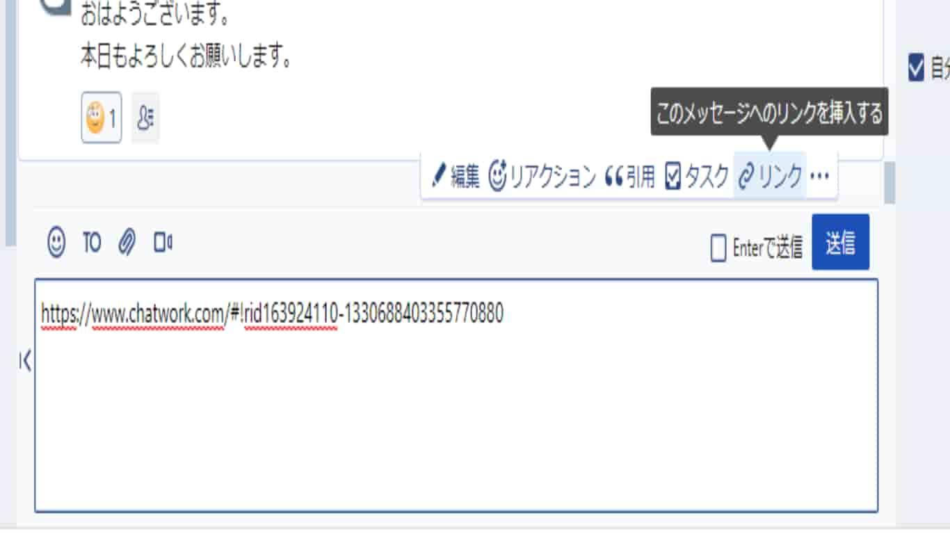 メッセージリンク挿入の画像