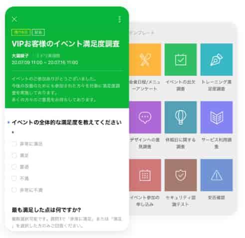 アンケート作成画面
