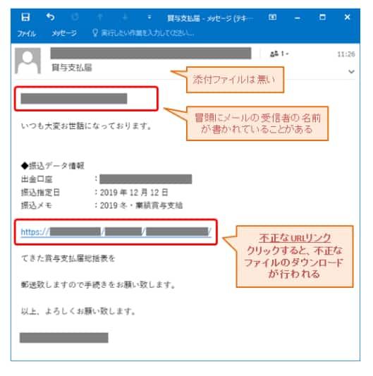 エモテットの事例:URL付きメール