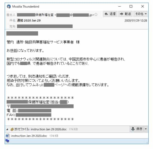 エモテット事例:コロナ関連メール