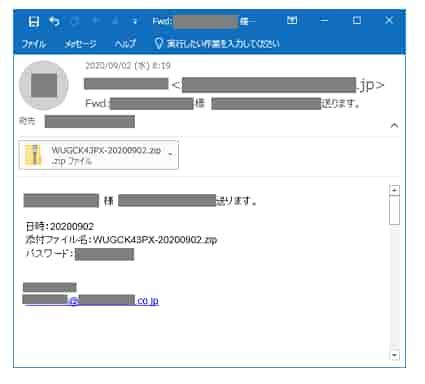 エモテット事例:zipファイル付きメール