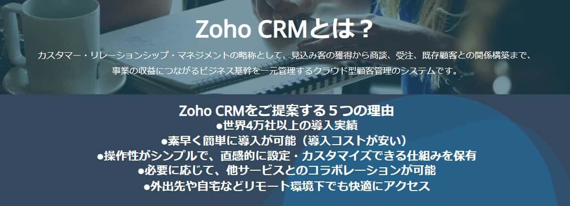 ZOHO CRM トップ画像