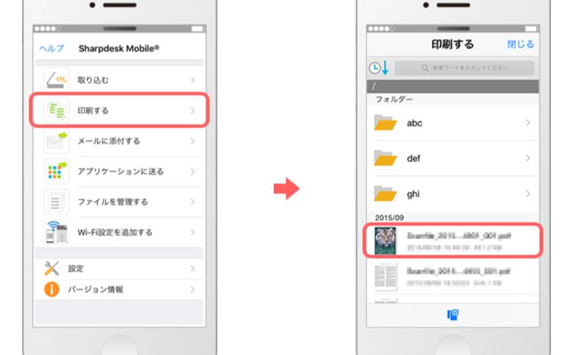 印刷→データ選択