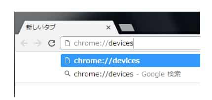 検索バーに「chrome://devices」と入力