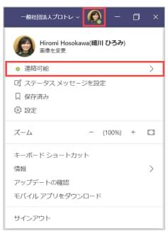 ユーザーアイコンをクリック→ステータス変更