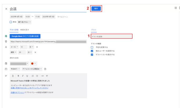 Googleカレンダーのスケジュール画面