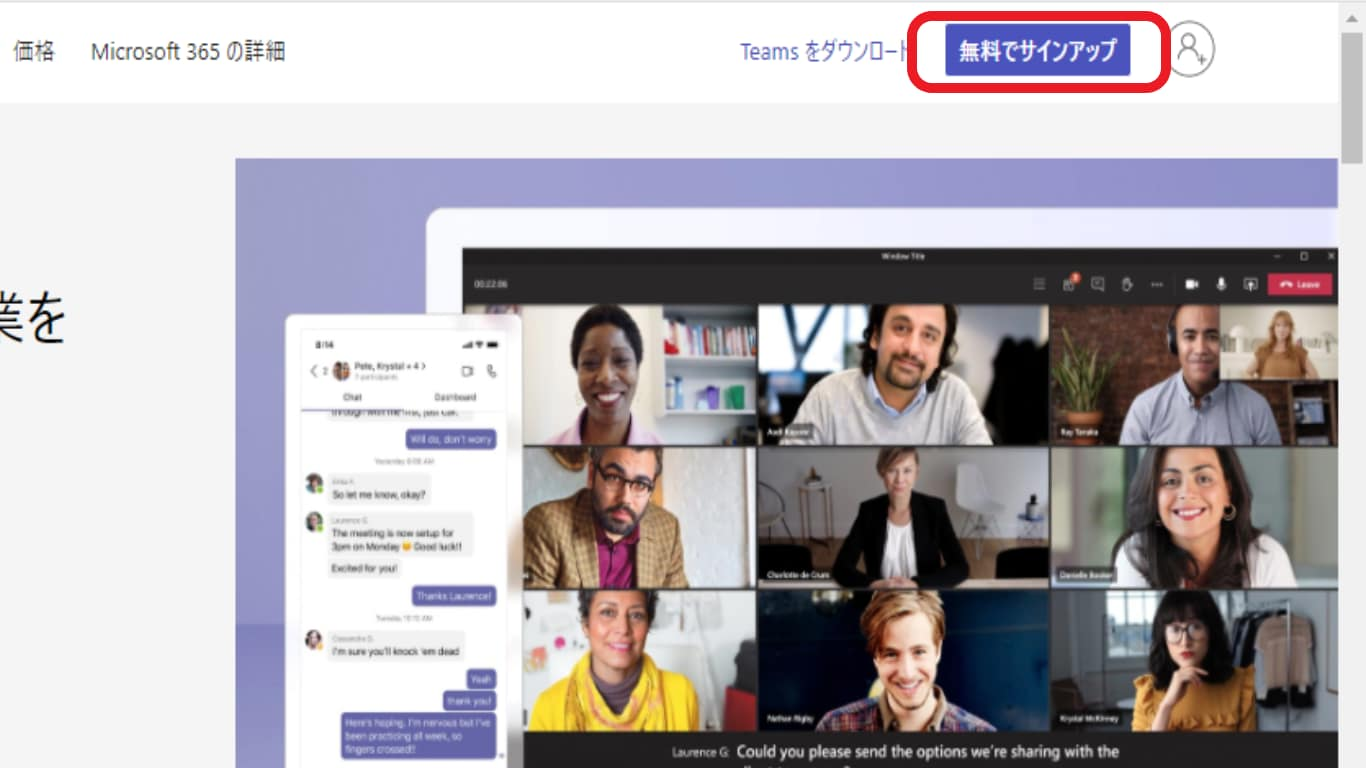Microsoftチームズ webサイトの画像