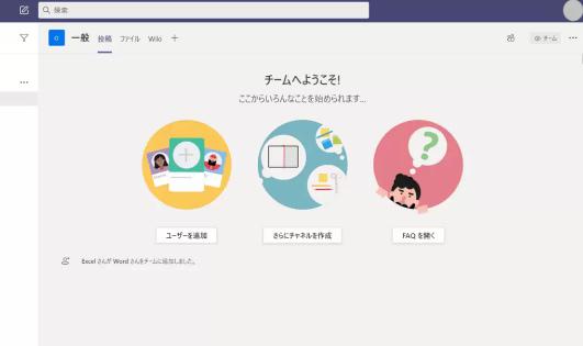 ユーザーを追加する画面