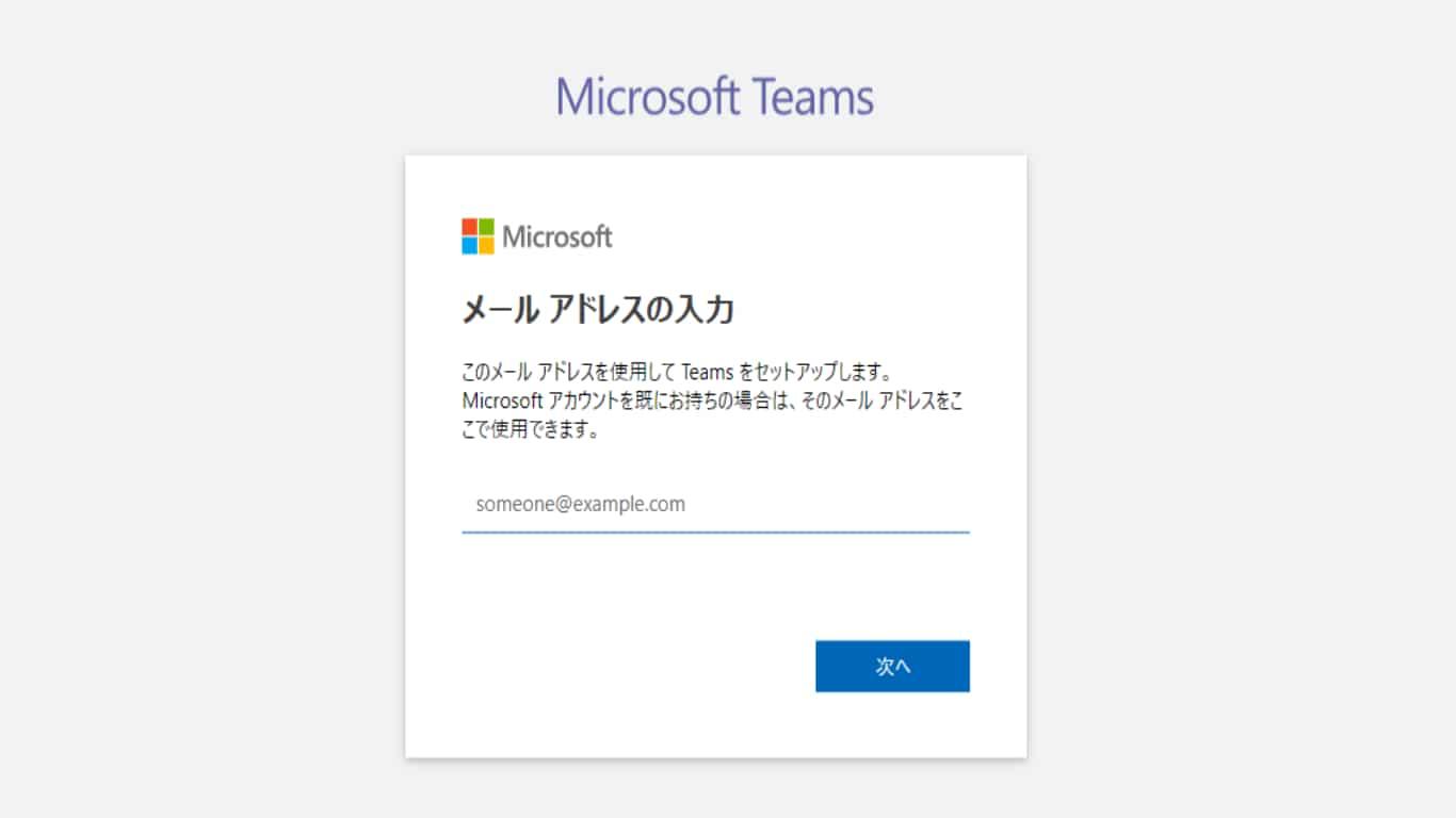 メールアドレスの入力画面