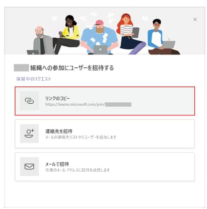 招待方法の選択画面