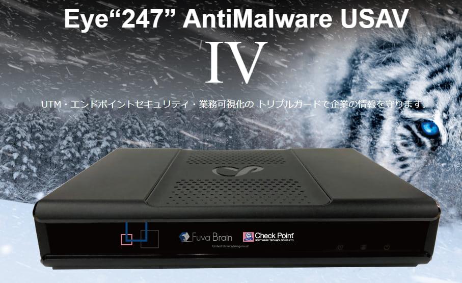 """Eye """"247"""" AntiMalware USVA Ⅳ"""